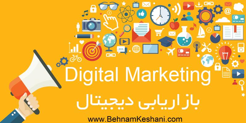 دیجیتال مارکتینگ-بازاریابی دیجیتال