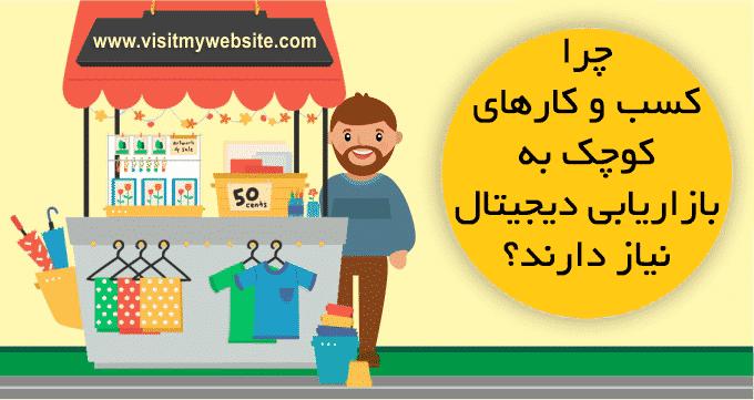 چرا کسب و کار های کوچک به بازاریابی دیجیتال نیاز دارند؟