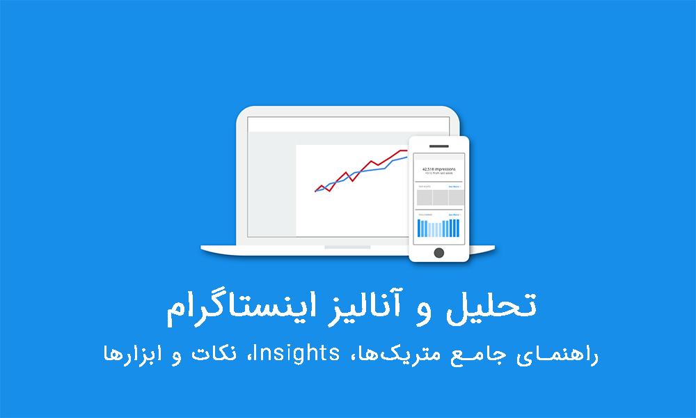 تحلیل و آنالیز اینستاگرام: راهنمای جامع متریکها، Insights، نکات و ابزارها